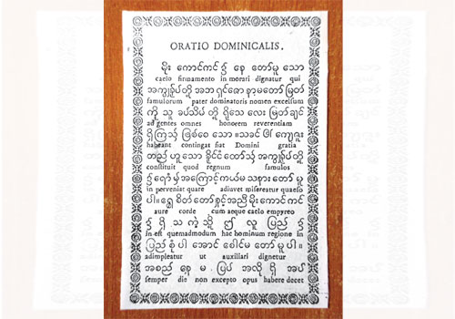 An excerpt of the Pater Noster translated into Myanmar language (Montegazza's edition, 1787). Photo: Supplied
