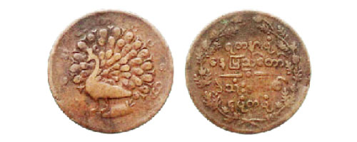 Copper 1/4 pe (1/80th of a kyat) King Mindon's pressing, 1865