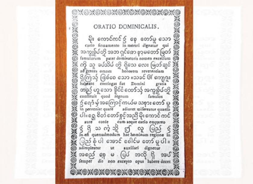 An Excerpt Of The Pater Noster Translated Into Myanmar Language Montegazza S Edition 1787