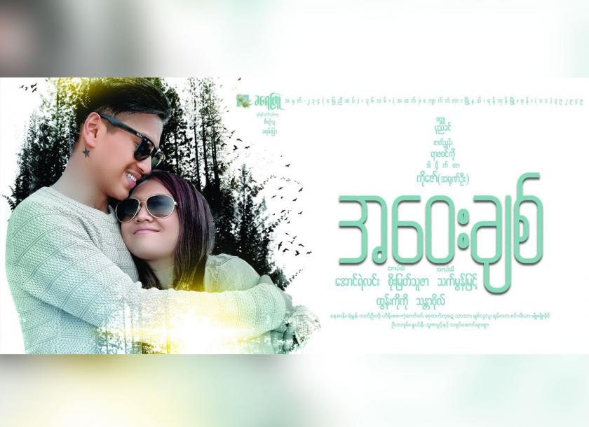 Movie Time: Screening from October 12 to 18 | The Myanmar Times