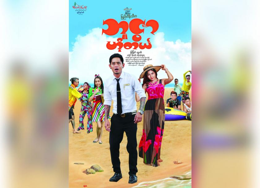 Movie Time: Screening from November 30 to December 6 | The Myanmar Times