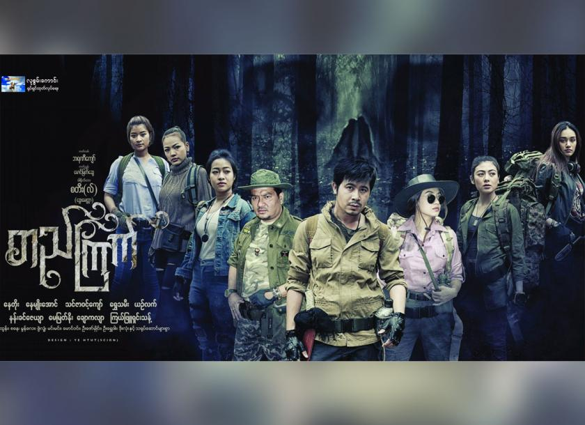 Movie Time: Screening from October 5 to 11 | The Myanmar Times
